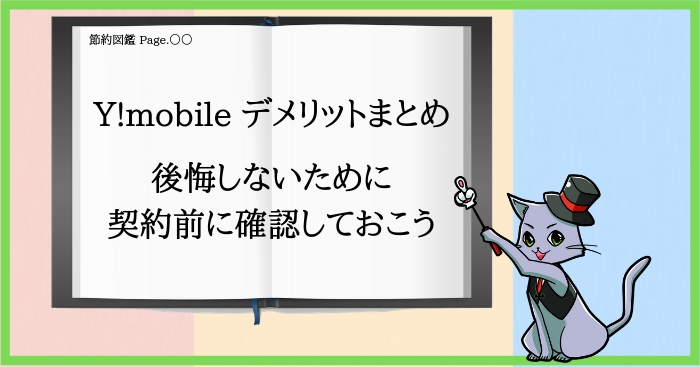 Y!mobile デメリット