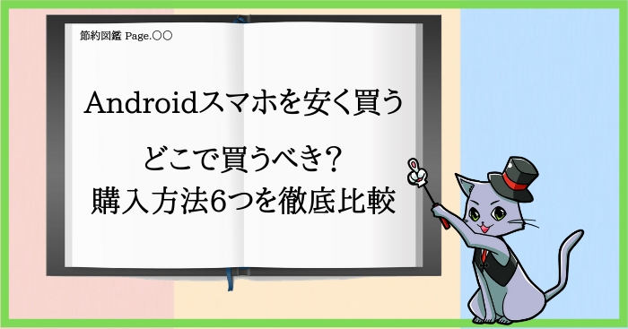 Androidスマホ 安く買う