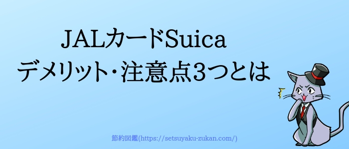 JALカードSuicaのデメリット