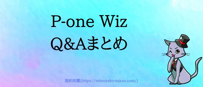 P-one WizのQ&Aまとめ