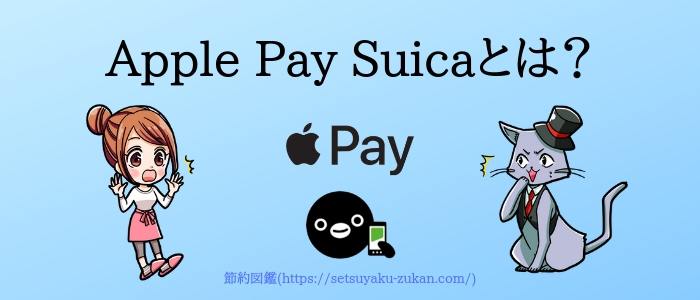 Apple Pay Suicaとは