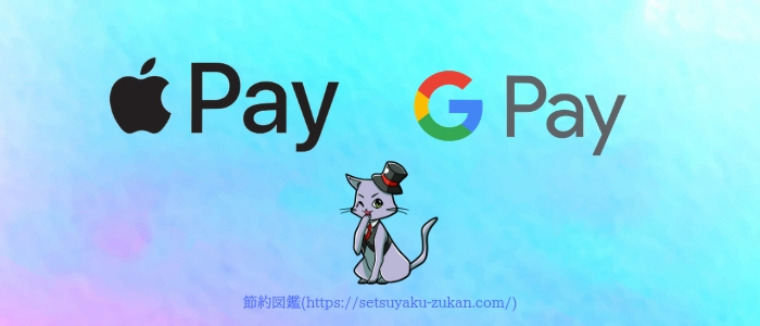 Suica Apple Pay Google Pay