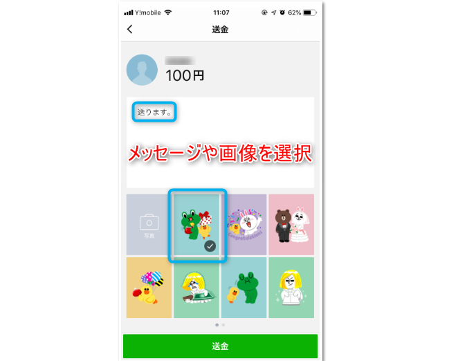LINE Payの送金画像選択