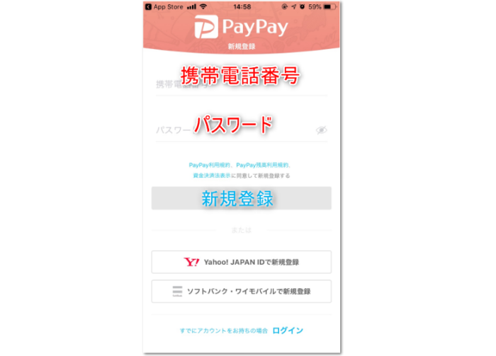 PayPay新規登録