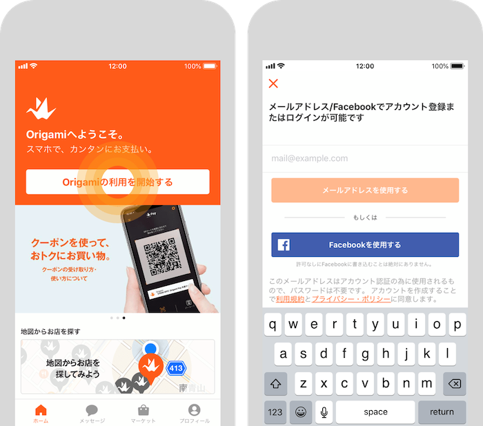 OrigamiPayに登録
