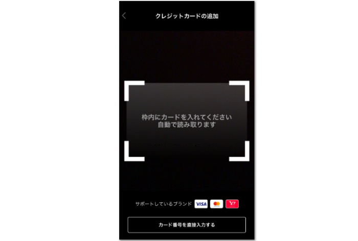 PayPayクレカ読取