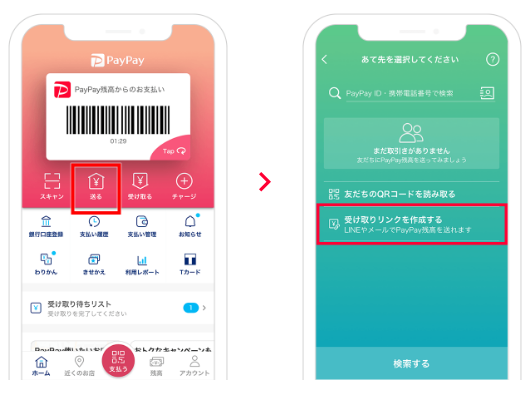 PayPay 送金 受取りリンク