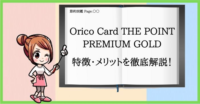 Orico Card THE POINT PREMIUM CARD